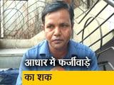 Video : आधार: UIDAI ने हैदराबाद में 127 लोगों को नोटिस जारी किया