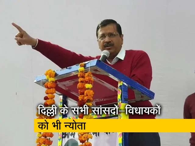 Video : अरविंद केजरीवाल ने शपथ समारोह के लिए PM मोदी को दिया न्योता