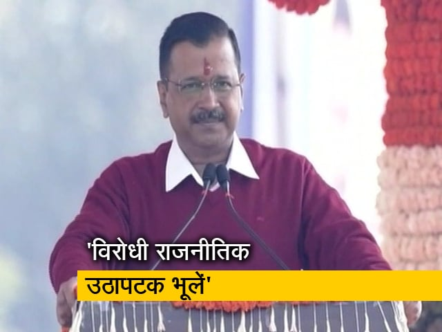 Video : चुनाव के दौरान हमारे खिलाफ बोलने वाले विरोधियों को हमने माफ किया: अरविंद केजरीवाल