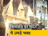 Video : महाशिवरात्रि पर शिवमय हुआ वाराणसी, काशी में उमड़ा भक्तों का हुजूम