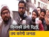 Video : दिल्ली में वोटिंग शुरू, 'शाहीन बाग' पर सबकी नजरें