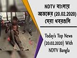 Video : NDTV বাংলায়  আজকের (20.02.2020)  সেরা খবরগুলি