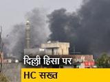 Video : दिल्ली हिंसा पर HC ने कहा- लोगों का भरोसा कायम किया जाए