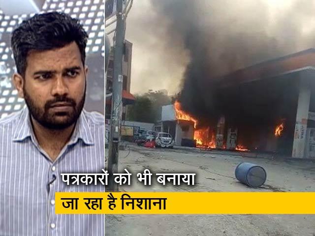 Videos : रिपोर्टर सौरभ शुक्ला ने बताया, कैसे भीड़ ने कर दिया NDTV की टीम पर हमला