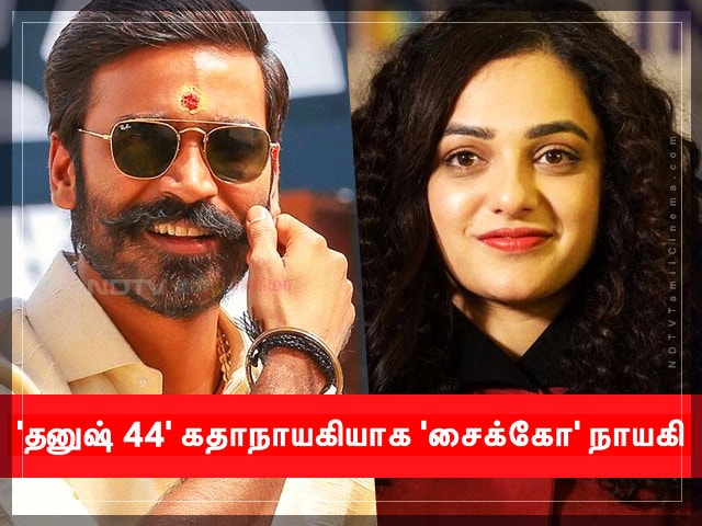 Dhanush 44 With Sun Pictures
