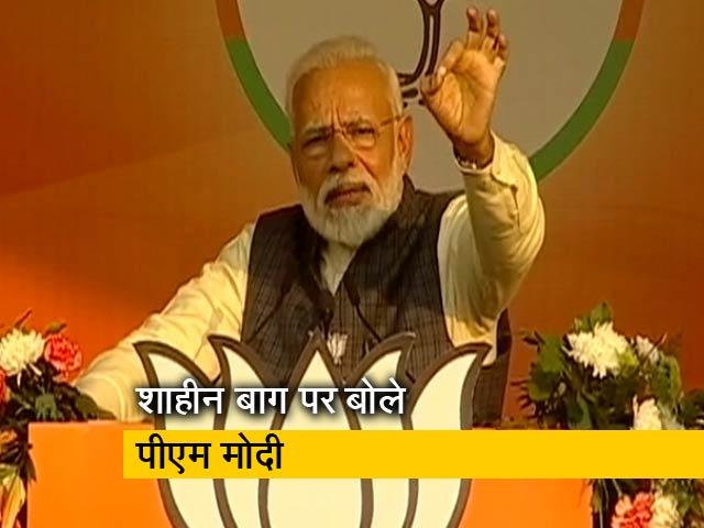 Videos : दिल्ली की चुनावी रैली में पीएम मोदी ने शाहीन बाग पर साधा निशाना