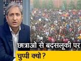 Video : रवीश कुमार का प्राइम टाइम : गार्गी कॉलेज में घुसने वाली भीड़ को किसने बचाया