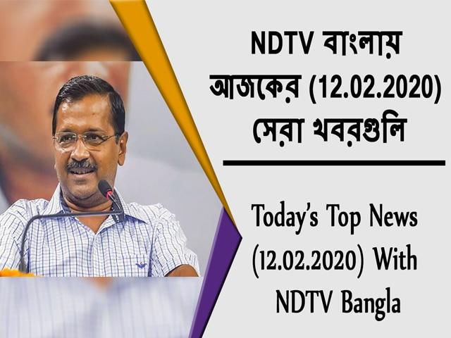 Video : NDTV বাংলায়  আজকের (12.02.2020)  সেরা খবরগুলি