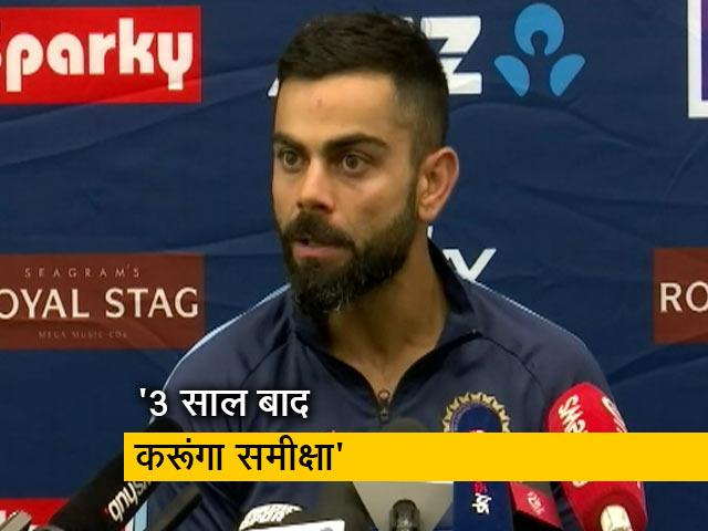 Videos : अपने करियर को लेकर विराट कोहली का बड़ा बयान