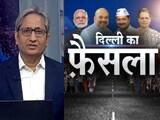 Videos : Election Result 2020: किसे मिलेगी दिल्ली की सत्ता? कुछ ही देर में हो जाएगा तय