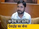 Videos : देशद्रोह मामले में बोले कन्हैया कुमार- फास्टट्रैक कोर्ट में चले केस