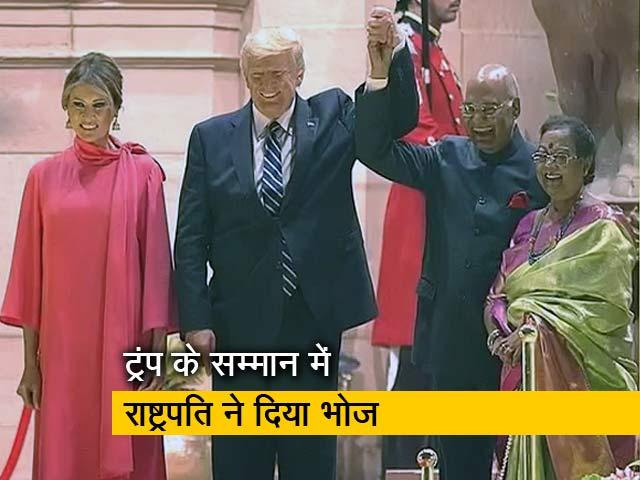 Videos : डोनाल्ड ट्रंप के सम्मान में राष्ट्रपति भवन में भोज का आयोजन