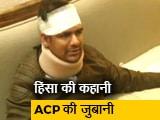 Video : घायल ACP अनुज कुमार ने बताई दिल्ली हिंसा की कहानी