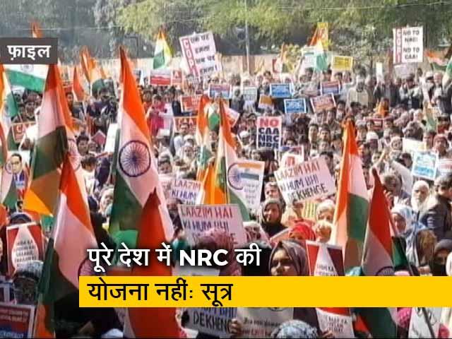 Videos : बजट सत्र के दौरान राष्ट्रव्यापी NRC योजना पर जानकारी दे सकती है सरकार: सूत्र