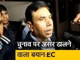Video : DCP राजेश देव को चुनाव में ड्यूटी नहीं: चुनाव आयोग