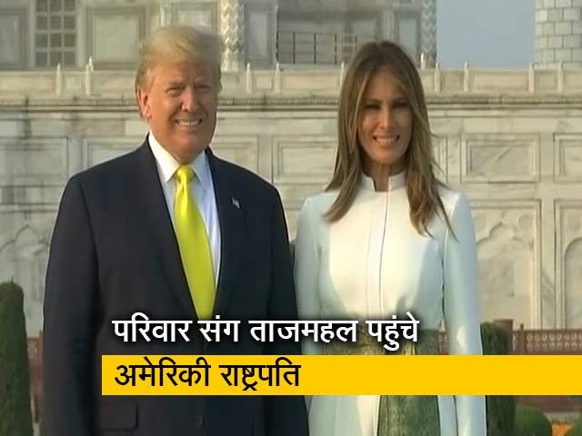 Video : अमेरिकी राष्ट्रपति डोनाल्ड ट्रंप ने पत्नी मेलानिया संग किया 'ताज' का दीदार