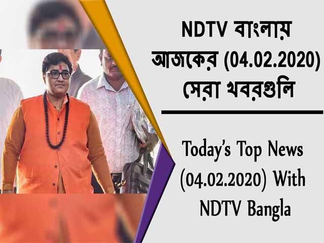 Video : NDTV বাংলায়  আজকের (04.02.2020)  সেরা খবরগুলি