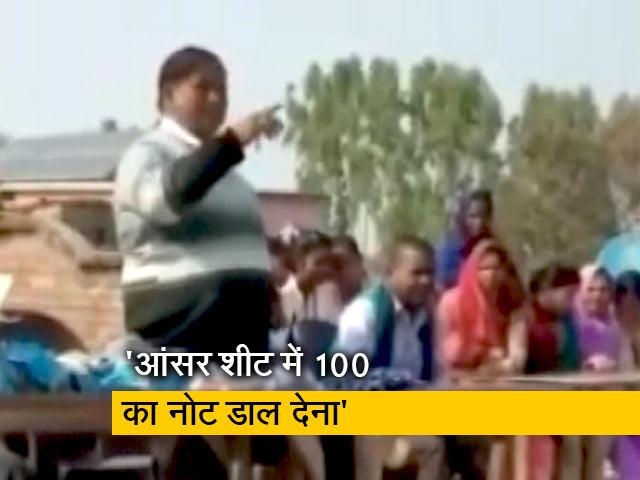 Videos : यूपी: प्रिंसिपल ने छात्रों को बताए नकल करने के तरीके