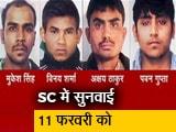 Video : निर्भया केस: दोषियों को अलग-अलग फांसी दिए जाने की केंद्र की याचिका, SC में सुनवाई 11 फरवरी को