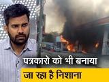Video : रिपोर्टर सौरभ शुक्ला ने बताया, कैसे भीड़ ने कर दिया NDTV की टीम पर हमला