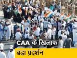 Video : चेन्नई में नागरिकता कानून के खिलाफ भारी तादात में लोग सड़कों पर उतरे