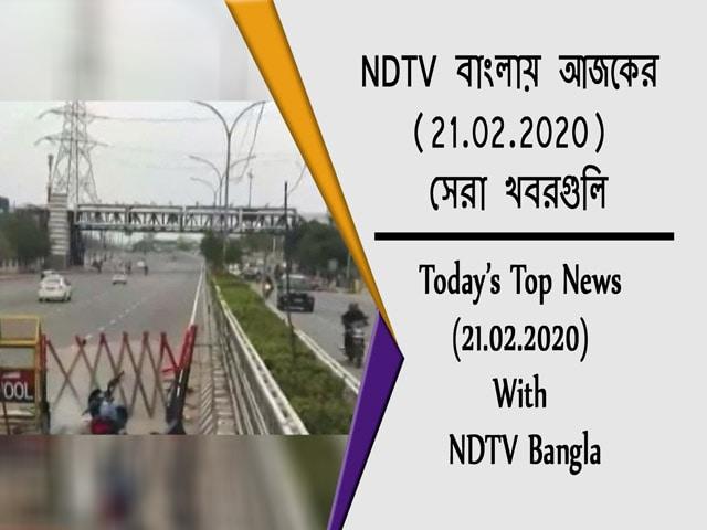 Video : NDTV বাংলায় আজকের (21.02.2020) সেরা খবরগুলি