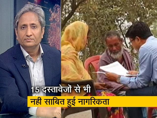 Videos : रवीश कुमार का प्राइम टाइम: NRC-अगर कागज दिखाना पड़े तो क्या होगा?