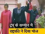 Video : डोनाल्ड ट्रंप के सम्मान में राष्ट्रपति भवन में भोज का आयोजन