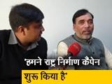 Video : गारंटी कार्ड हमारी प्राथमिकता : NDTV से बोले गोपाल राय