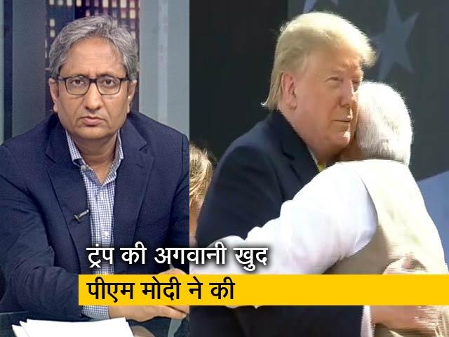 Videos : रवीश कुमार का प्राइम टाइम : अमेरिकी राष्ट्रपति डोनल्ड ट्रंप का भारत दौरा