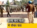 Video : दिल्ली हिंसा: चांदबाग में मिला IB कर्मी का शव, ड्यूटी से लौटा था घर