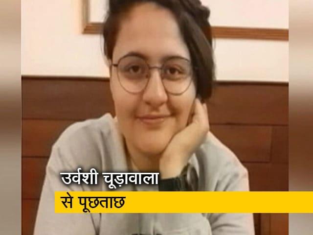 Video : देशद्रोह की आरोपी उर्वशी चूड़ावाला से मुंबई पुलिस ने की 4 घंटे पूछताछ