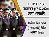 Video : NDTV বাংলায়  আজকের (17.02.2020)  সেরা খবরগুলি