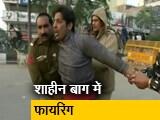 Videos : दिल्ली के शाहीन बाग में CAA के खिलाफ चल रहे प्रदर्शन स्थल के पास फायरिंग