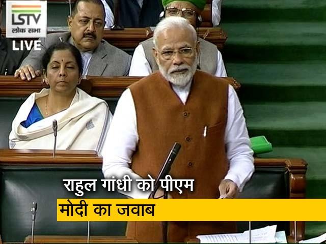 Videos : राहुल गांधी ने चुनावी रैली में दिया था 'डंडे मारेंगे' वाला बयान, पीएम मोदी ने दिया संसद में जवाब
