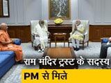 Video : राम मंदिर ट्रस्ट के सदस्यों ने PM मोदी से की मुलाकात