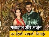 Video : Malaika Arora संग Arjun Kapoor पहुंचे पार्टी में, करीना-करिश्मा ने डांस से बांधा समां