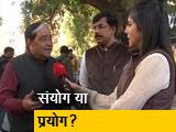 Video : पक्ष-विपक्ष: दिल्ली ने किस बात पर दिए वोट?