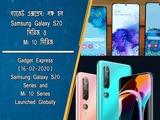 Video : গ্যাজেট এক্সপ্রেস: লঞ্চ হল Samsung Galaxy S20 সিরিজ ও Mi 10 সিরিজ