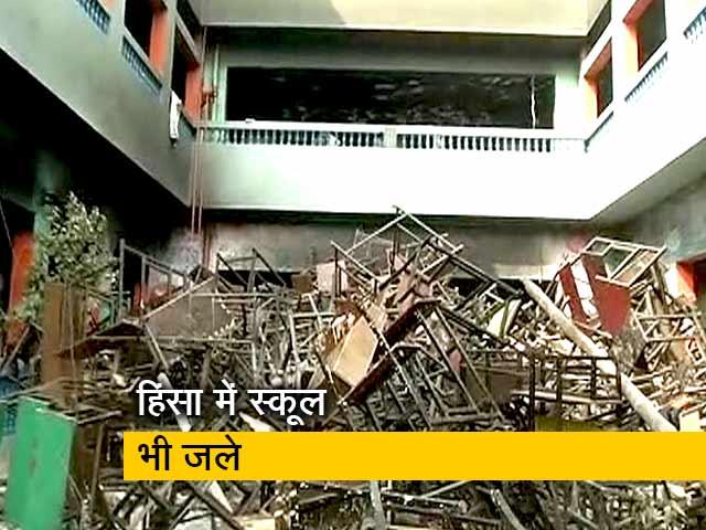 Videos : हिंसा की आग में झुलसे दिल्ली के कई स्कूल