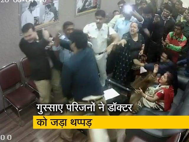Videos : कोलकाता में बच्चे को जन्म देने के बाद महिला की मौत, गुस्साए पति ने डॉक्टर को जड़ा थप्पड़