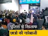 Video : Jamia Firing: छात्रों की शिकायत पर दिल्ली पुलिस ने दर्ज की FIR
