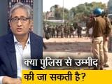 Video : रवीश कुमार का प्राइम टाइम : दिल्ली की हिंसा में पुलिस की भूमिका पर सवाल