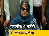 Video : 6 महीने से नजरबंद हैं कश्मीरी नेता, 5 अगस्त को हटाया गया था अनुच्छेद 370
