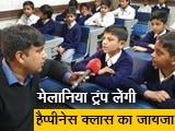 Video : दिल्ली के सरकारी स्कूल में जाएंगी मेलानिया ट्रंप, 'हैप्पीनेस क्लास' का लेंगी जायजा