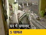Video : बिहार: पटना में एक घर में हुए बम विस्फोट में 5 लोग घायल