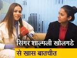 Video : सिंगर Shalmali Kholgade ने दी सिंगल रहने की सलाह, 'कल्ले कल्ले' सॉन्ग हुआ रिलीज