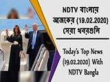 Video : NDTV বাংলায়  আজকের (19.02.2020)  সেরা খবরগুলি