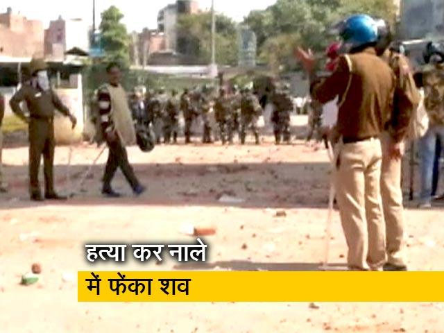 Videos : दिल्ली हिंसा: चांदबाग में मिला IB कर्मी का शव, ड्यूटी से लौटा था घर