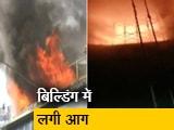 Video : दिल्ली और मुंबई में दो अलग-अलग जगह लगी आग